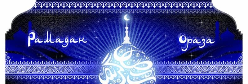 ramadan_01_an