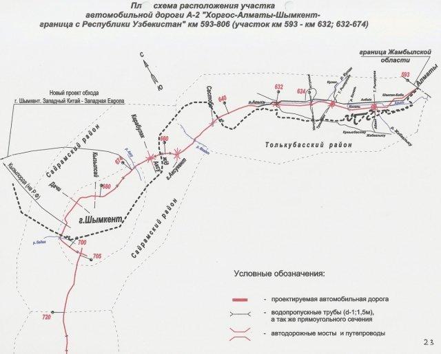 Схема-ad-A2-km-593-632-632-674 Западная Европа - ЗК