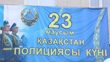 23 июня отмечают День казахстанской полиции