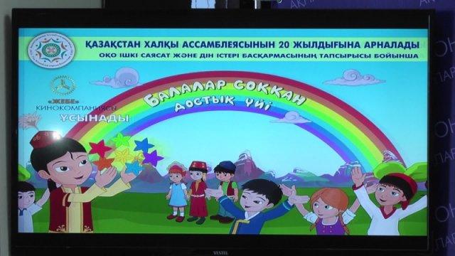 """Новый мультфильм кинокомпании """"Жебе"""" покажут по местным телеканалам"""