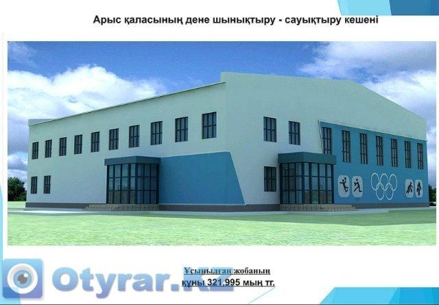 Эскиз спорткомплекса в г.Арысь
