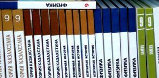 Южноказахстанским школьникам может не хватить учебников