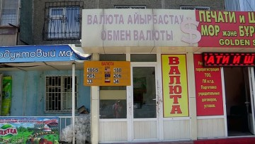 в Шымкенте совершено разбойное нападение на обменный пункт валюты