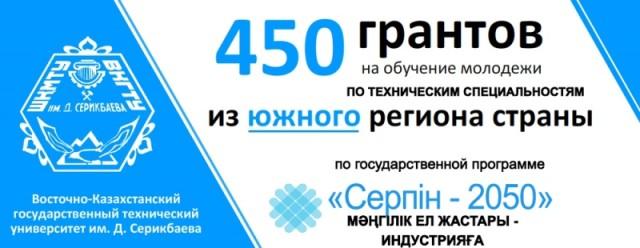 Восточно-Казахстанский технический университет уже обучает более 1500 тыс студентов из ЮКО