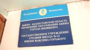 В Шымкенте с переменным успехом идет ремонт учреждений образования