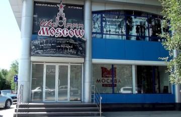 """Ночной клуб и ресторан """"Москва"""""""