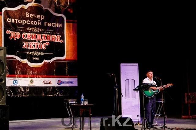 """В Шымкенте прошел вечер авторской песни """"До свиданья, лето!"""""""