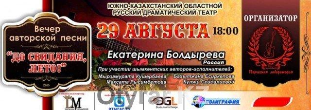 Российская исполнительница Екатерина Болдырева приехала в Шымкент с единственным концертом