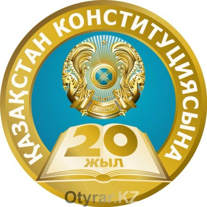 30 августа – День Конституции Республики Казахстан