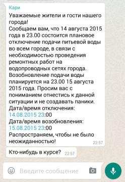 Сообщения об отключении воды приходят по WhatsApp