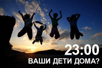 334 подростка задержали полицейские ЮКО за несколько дней...