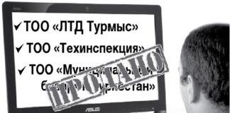 В Шымкенте ТОО «ЛТД Турмыс» продано за 379 миллионов тенге