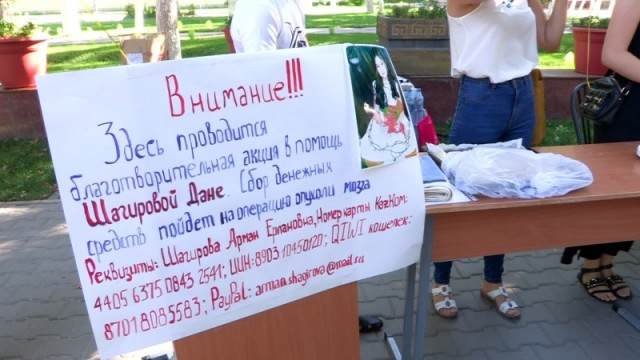 В Шымкенте собирают средства для помощи девочке с опухолью мозга