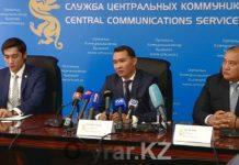 В области заработал филиал Службы центральных коммуникаций при Президенте РК