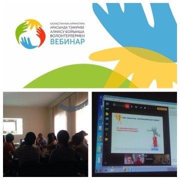 В Шымкенте волонтеры обменялись опытом работы