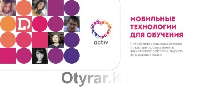В Шымкенте пройдет бесплатный мастер-класс «Мобильные технологии для обучения»