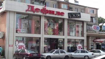 магазин Дефиле