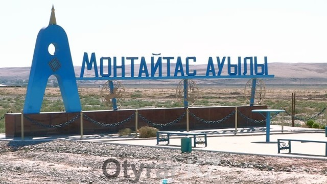 Аул Монтайтас