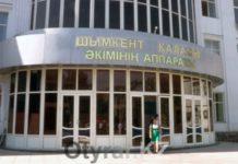 Акимат Шымкента