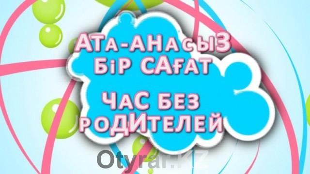 """Телекомпания """"Отырар TV"""" объявляет кастинг детей в программу """"Час без родителей"""""""