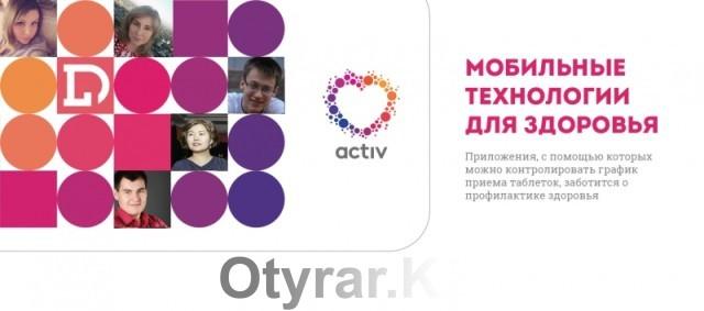 Мастер-класс «Мобильные приложения для здоровья» в Шымкенте