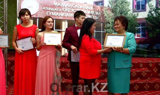 17 студентов ЮКГИ им. М. Сапарбаева получили образовательные гранты