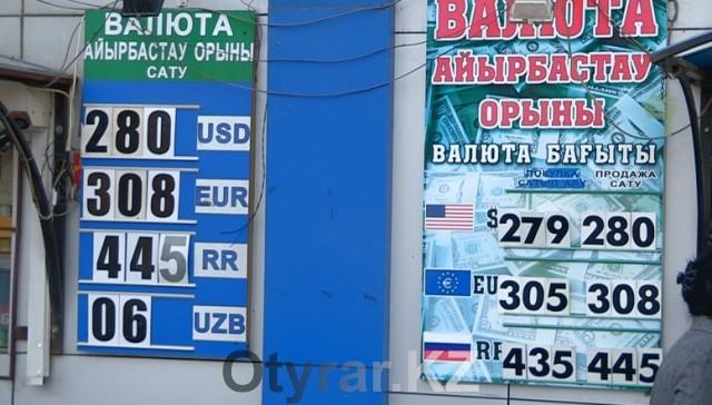 В Шымкенте подорожал доллар, но это уже никого не смутило