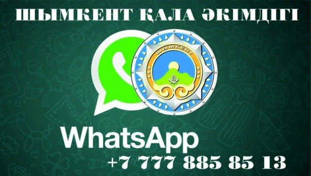 Whatsapp акимата Шымкента