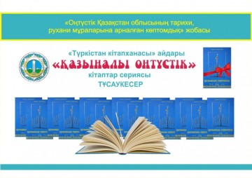 В Астане презентовали 500-томник о Южном Казахстане