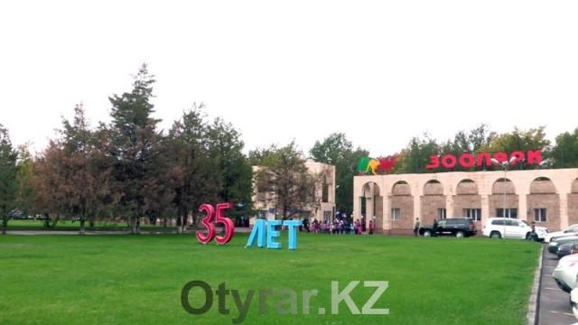 35-летие зоопарка Шымкента
