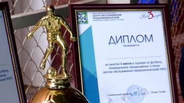 ЦОП Шымкента отметил 3-летие большим спортивным турниром