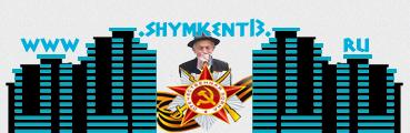 В Шымкенте запустили сайт посвященный ветеранам ЮКО