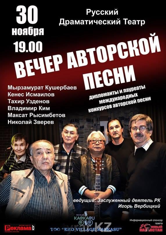30 ноября в Шымкенте состоится вечер авторской песни