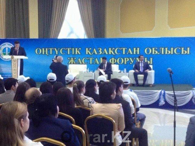 Молодежный форум ЮКО.