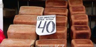 Буханка формового хлеба во всех магазинах и на базарах города должна отпускаться по цене не более 40 тенге за штуку