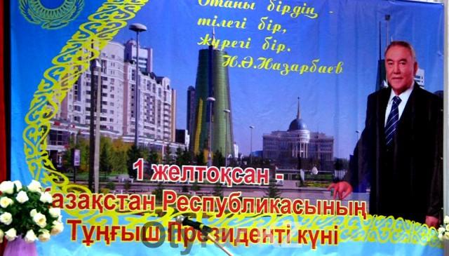 Акимат Аль-Фарабийского района отметил день Первого Президента Казахстана
