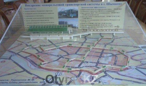 В Шымкенте преподаватель разработал казахстанскую модель монорельсов