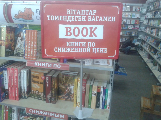 Вывеска с ошибками на казахском языке