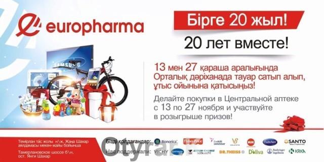 Europharma – приятно быть здоровым!