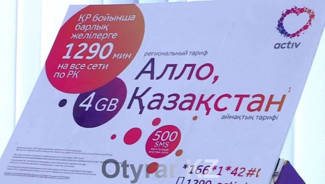 """Новый тарифный план """"Алло, Казахстан!"""" от компании Kcell"""