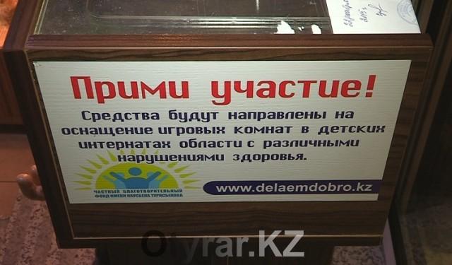 135 детей с тяжелыми нарушениями слуха получили подарки от фонда им. Турисбекова