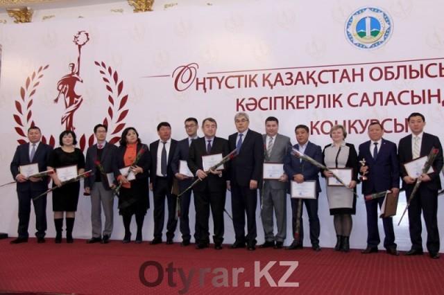 В ЮКО наградили лучших предпринимателей
