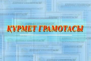 Список награжденных ко Дню Независимости РК госнаградами южноказахстанцев