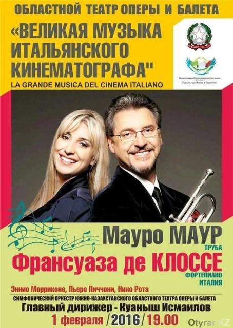 Мауро Маур. Трубач. Концерт итальянской музыки