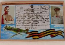телеграмма от Сталина