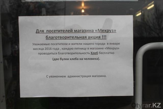 В шымкентском магазине по пятницам раздают бесплатный хлеб
