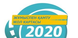 «Дорожная карта занятости 2020»