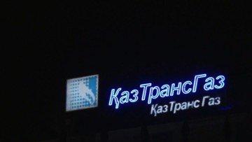 КазТрансГаз