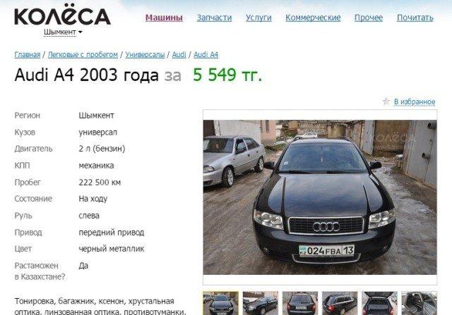 Автомобили. Интернет-продажа. Перевод в тенге