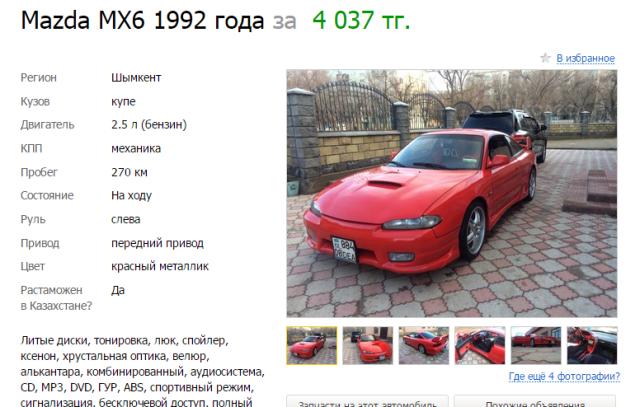 Интернет-продажи. Авто в Шымкенте. Перевод в тенге